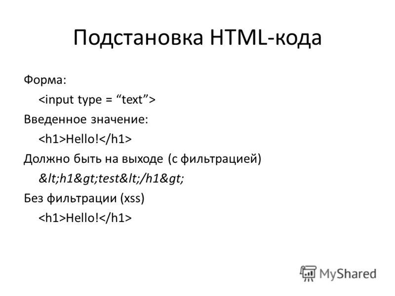 Подстановка HTML-кода Форма: Введенное значение: Hello! Должно быть на выходе (с фильтрацией) <h1>test</h1> Без фильтрации (xss) Hello!
