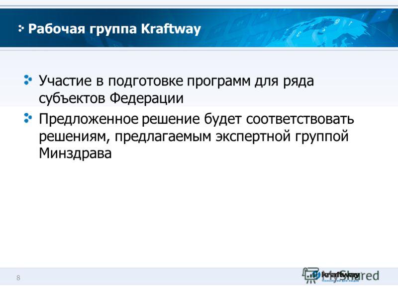 8 Рабочая группа Kraftway Участие в подготовке программ для ряда субъектов Федерации Предложенное решение будет соответствовать решениям, предлагаемым экспертной группой Минздрава