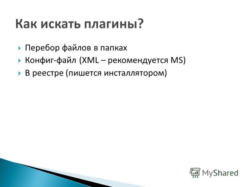 Перебор файлов в папках Конфиг-файл (XML – рекомендуется MS) В реестре (пишется инсталлятором)