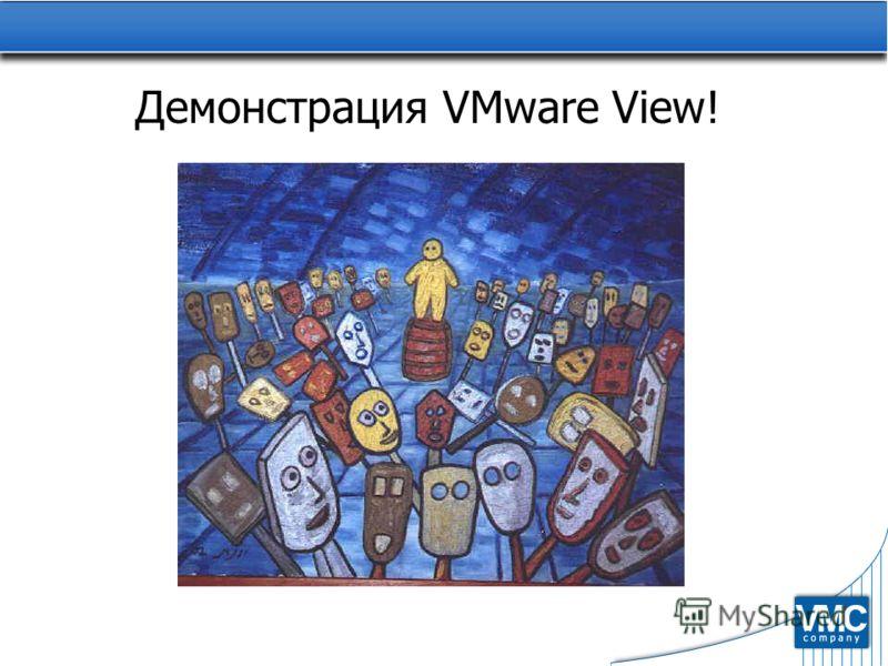 Демонстрация VMware View!