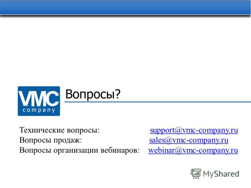 Вопросы? Технические вопросы: support@vmc-company.rusupport@vmc-company.ru Вопросы продаж: sales@vmc-company.rusales@vmc-company.ru Вопросы организации вебинаров: webinar@vmc-company.ruwebinar@vmc-company.ru