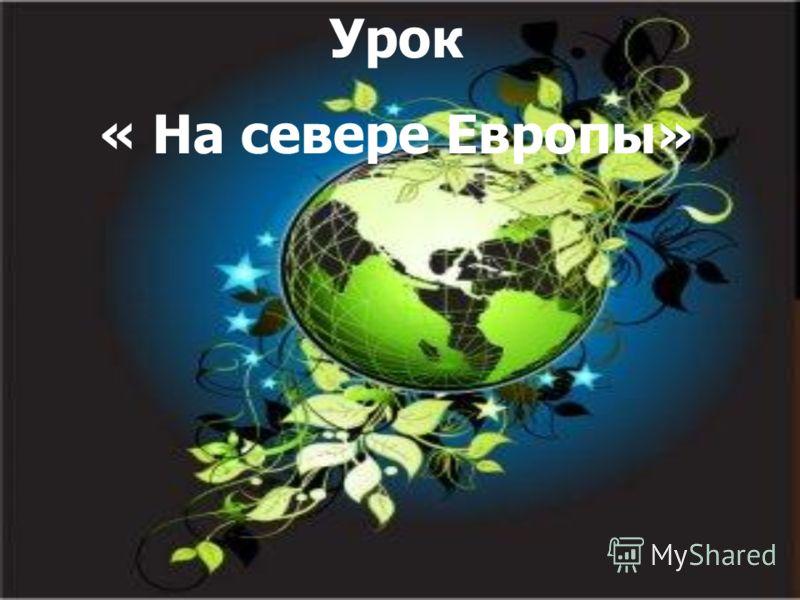 Урок « На севере Европы»