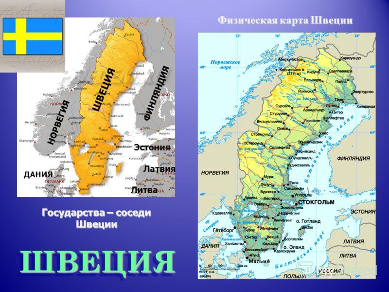 ШВЕЦИЯ НОРВЕГИЯ ФИНЛЯНДИЯ ДАНИЯ Физическая карта Швеции Государства – соседи Швеции Латвия Литва Эстония ШВЕЦИЯШВЕЦИЯ