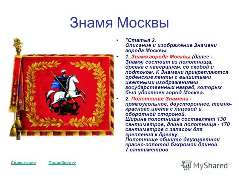 Знамя Москвы