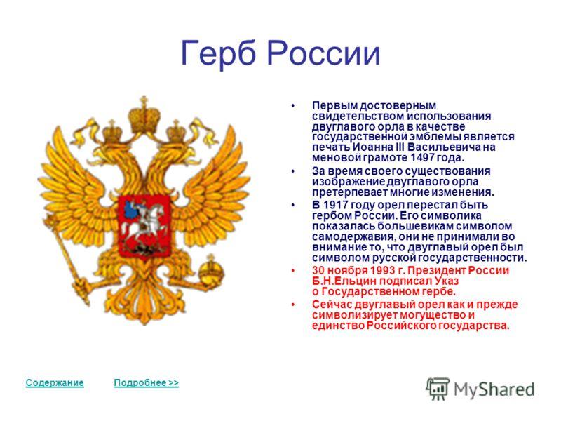Герб России Первым достоверным свидетельством использования двуглавого орла в качестве государственной эмблемы является печать Иоанна III Васильевича на меновой грамоте 1497 года. За время своего существования изображение двуглавого орла претерпевает