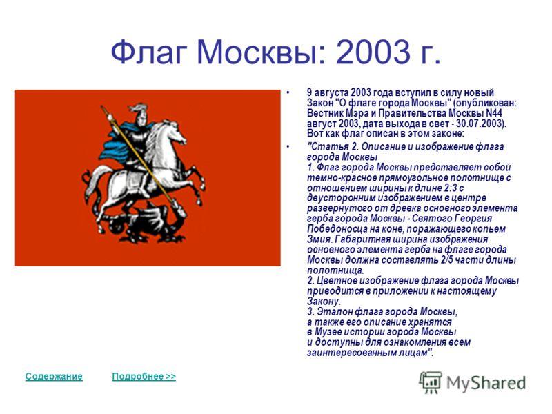 Флаг Москвы: 2003 г. 9 августа 2003 года вступил в силу новый Закон