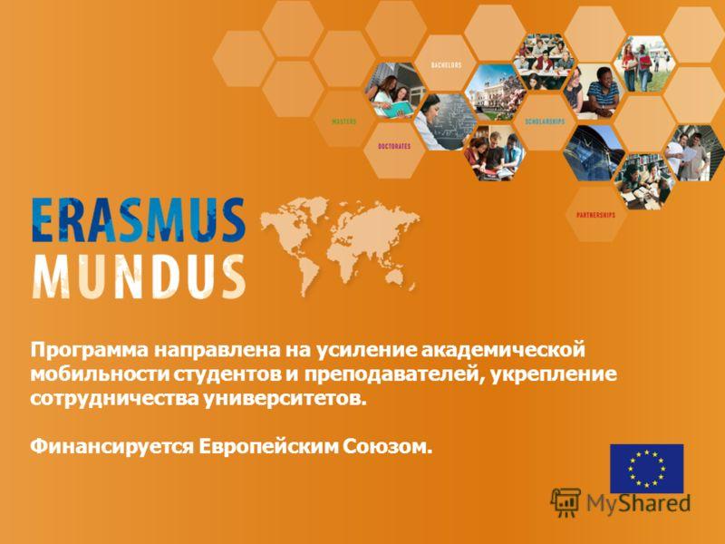 Программа направлена на усиление академической мобильности студентов и преподавателей, укрепление сотрудничества университетов. Финансируется Европейским Союзом.
