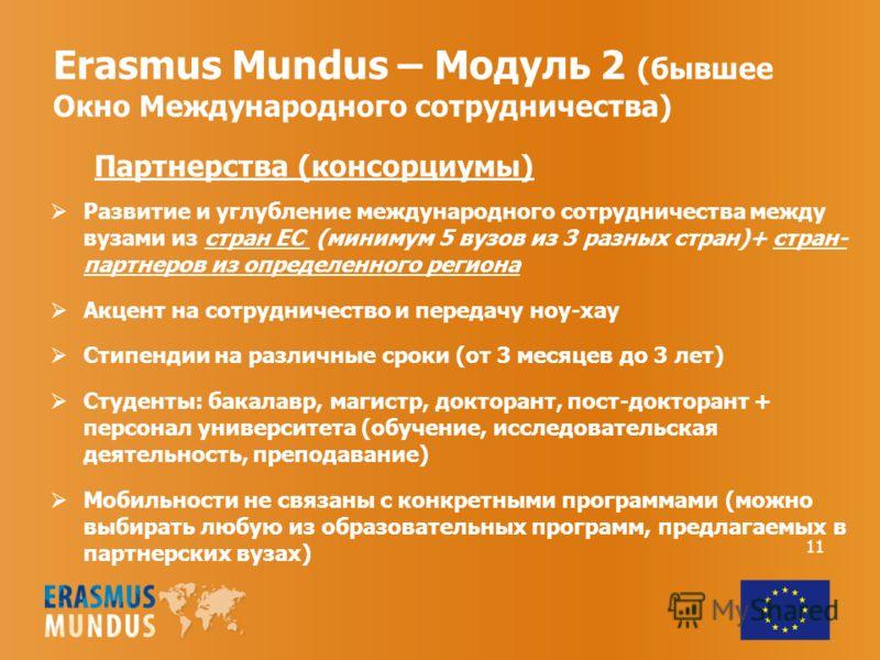Erasmus Mundus – Модуль 2 (бывшее Окно Международного сотрудничества) Партнерства (консорциумы) Развитие и углубление международного сотрудничества между вузами из стран ЕС (минимум 5 вузов из 3 разных стран)+ стран- партнеров из определенного регион