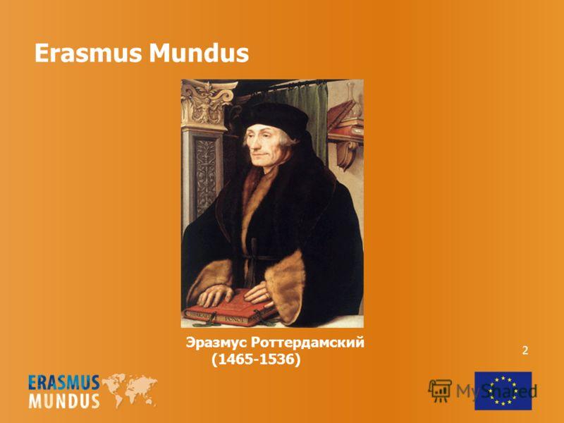 Erasmus Mundus Эразмус Роттердамский (1465-1536) 2