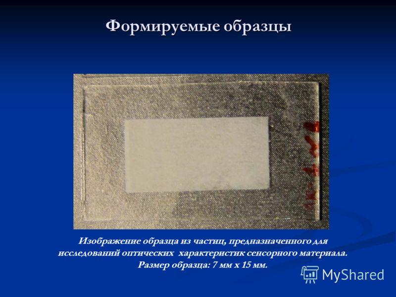 Формируемые образцы Изображение образца из частиц, предназначенного для исследований оптических характеристик сенсорного материала. Размер образца: 7 мм х 15 мм.