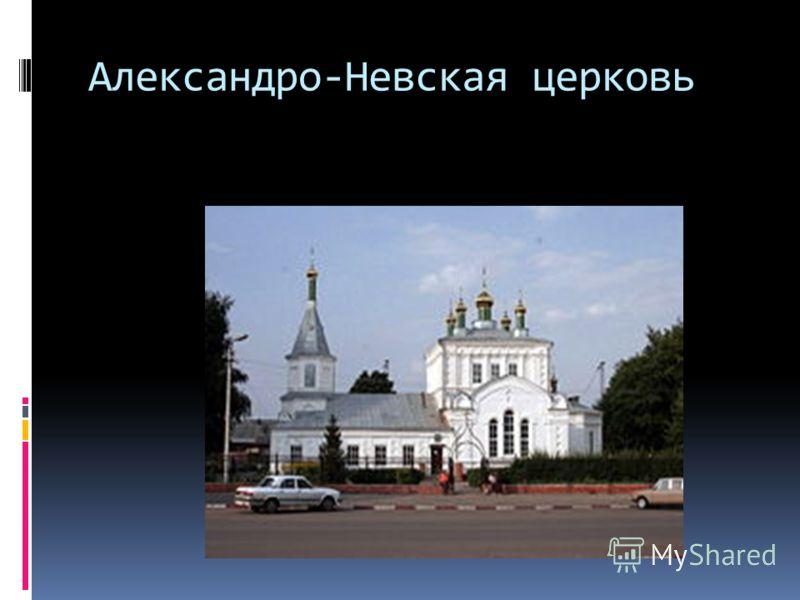 Александро-Невская церковь