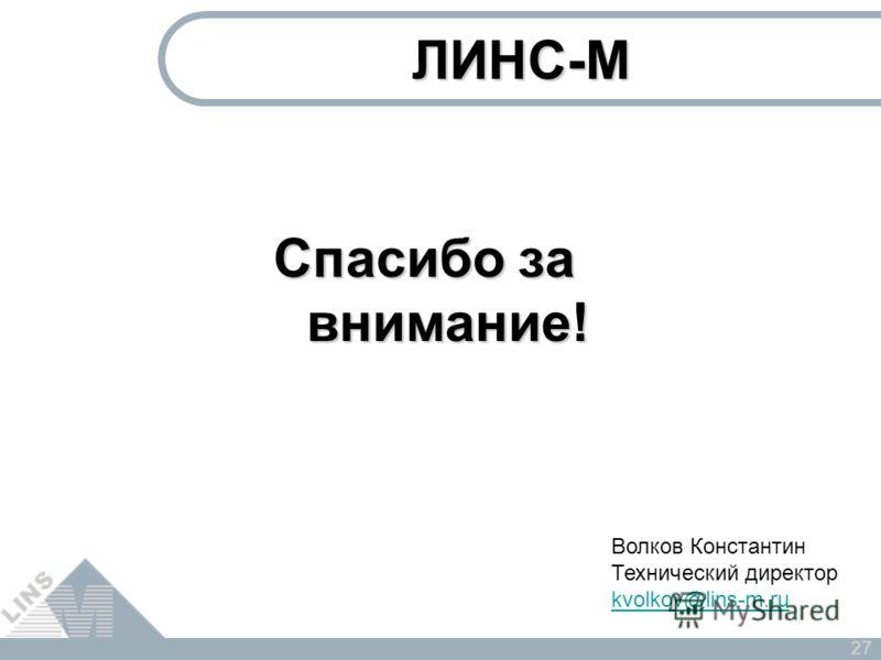 27 ЛИНС-М Волков Константин Технический директор kvolkov@lins-m.ru kvolkov@lins-m.ru Спасибо за внимание!