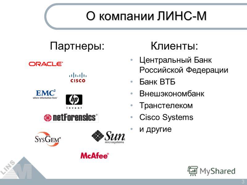 3 О компании ЛИНС-М Партнеры:Клиенты: Центральный Банк Российской Федерации Банк ВТБ Внешэкономбанк Транстелеком Cisco Systems и другие