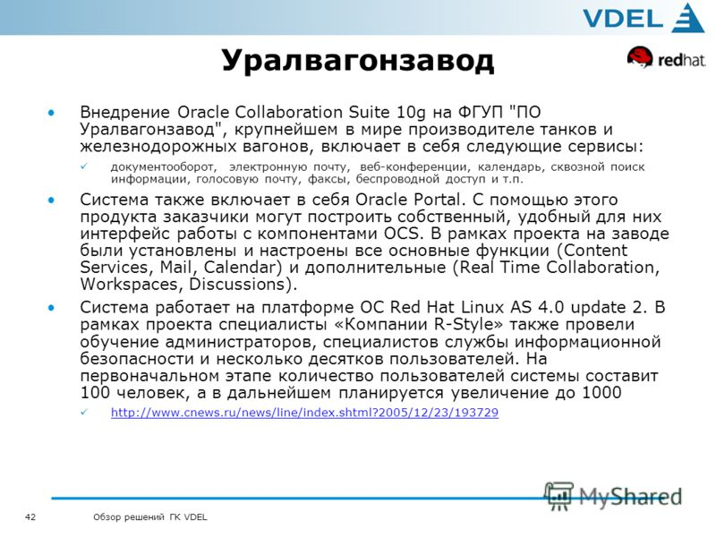 42 Обзор решений ГК VDEL Уралвагонзавод Внедрение Oracle Collaboration Suite 10g на ФГУП
