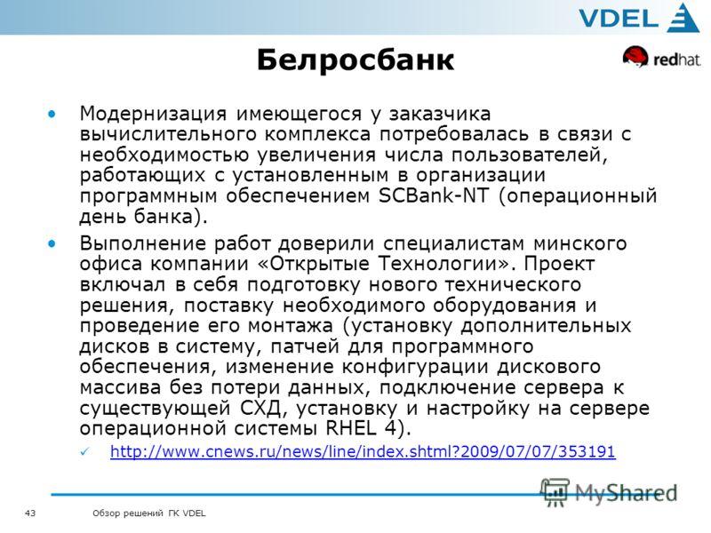 43 Обзор решений ГК VDEL Белросбанк Модернизация имеющегося у заказчика вычислительного комплекса потребовалась в связи с необходимостью увеличения числа пользователей, работающих с установленным в организации программным обеспечением SCBank-NT (опер