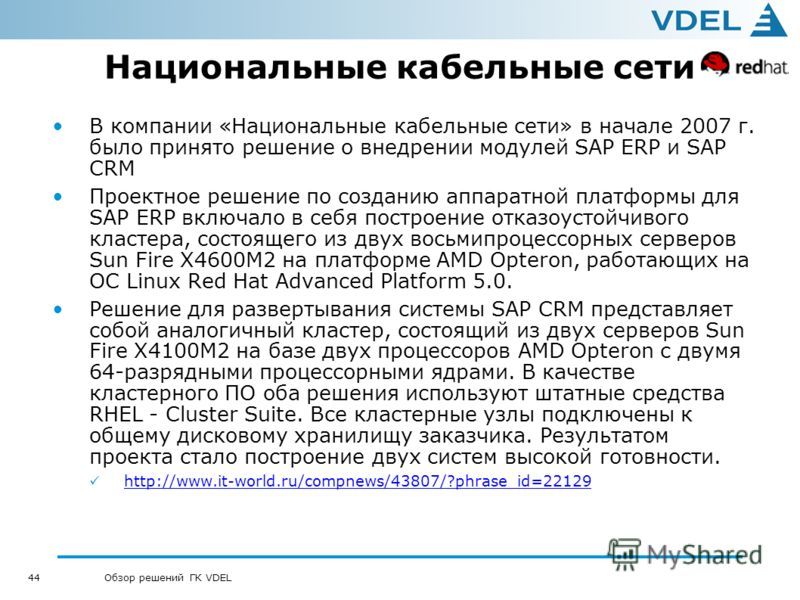 44 Обзор решений ГК VDEL Национальные кабельные сети В компании «Национальные кабельные сети» в начале 2007 г. было принято решение о внедрении модулей SAP ERP и SAP CRM Проектное решение по созданию аппаратной платформы для SAP ERP включало в себя п