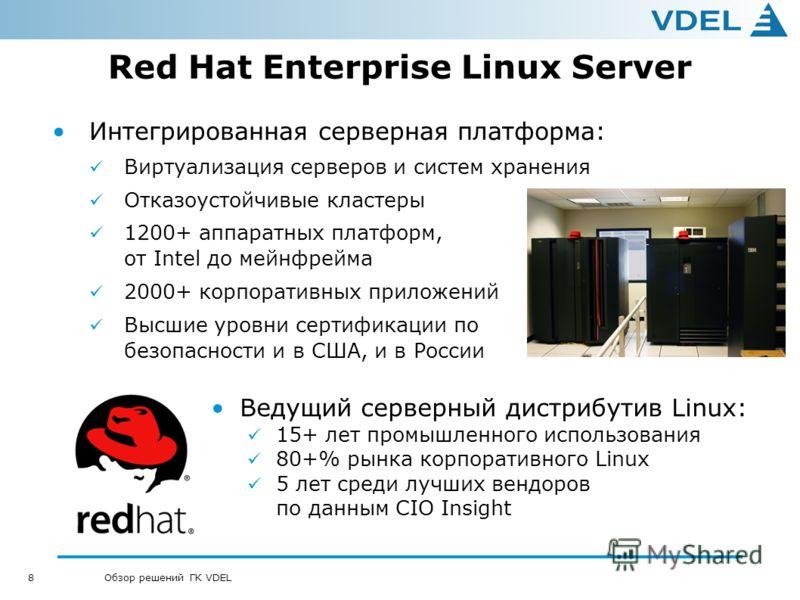 8 Обзор решений ГК VDEL Red Hat Enterprise Linux Server Интегрированная серверная платформа: Виртуализация серверов и систем хранения Отказоустойчивые кластеры 1200+ аппаратных платформ, от Intel до мейнфрейма 2000+ корпоративных приложений Высшие ур