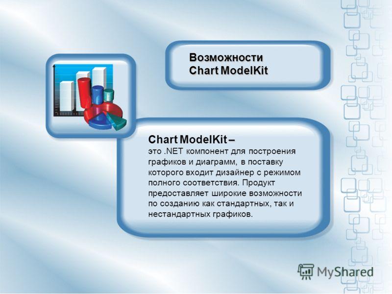 – Chart ModelKit – это.NET компонент для построения графиков и диаграмм, в поставку которого входит дизайнер с режимом полного соответствия. Продукт предоставляет широкие возможности по созданию как стандартных, так и нестандартных графиков. Возможно