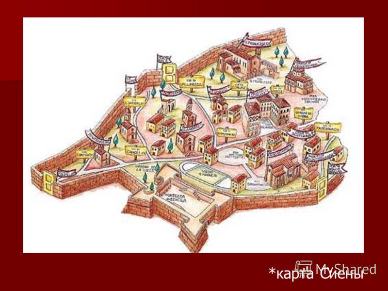 *карта Cиены