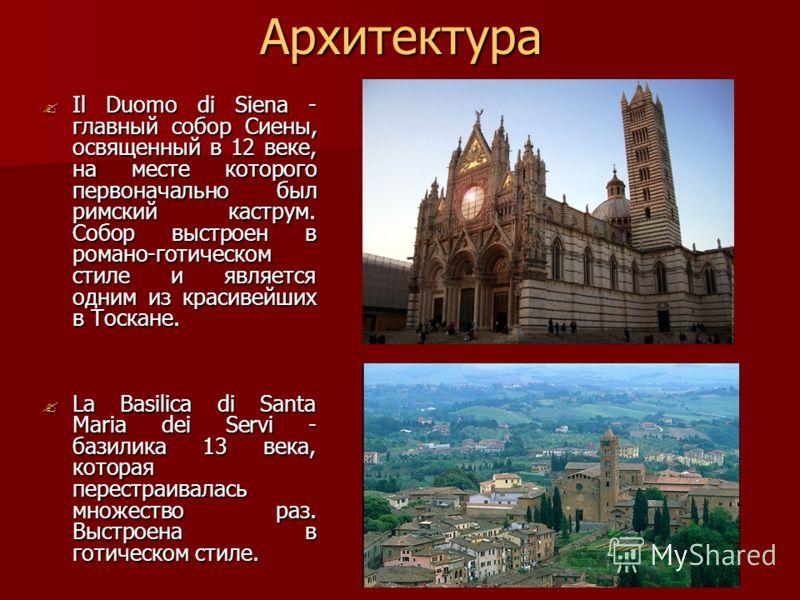 Архитектура Il Duomo di Siena - главный собор Сиены, освященный в 12 веке, на месте которого первоначально был римский каструм. Собор выстроен в романо-готическом стиле и является одним из красивейших в Тоскане. Il Duomo di Siena - главный собор Сиен