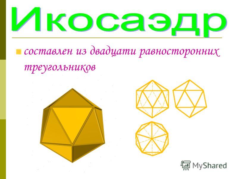 составлен из двадцати равносторонних треугольников