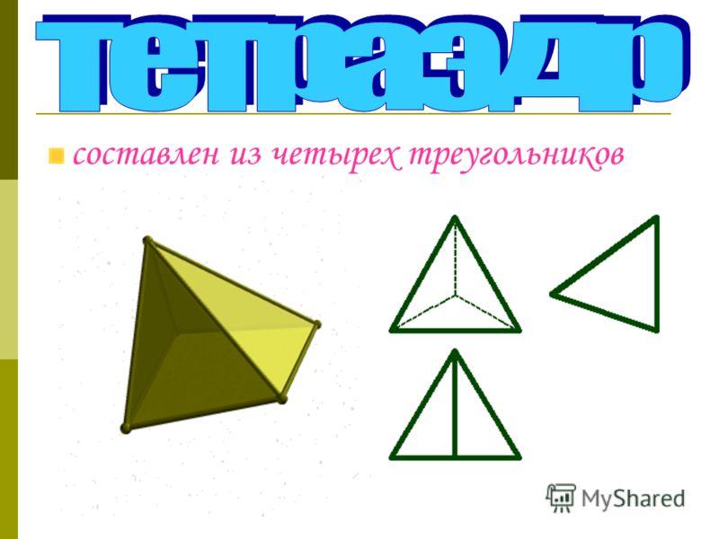 составлен из четырех треугольников