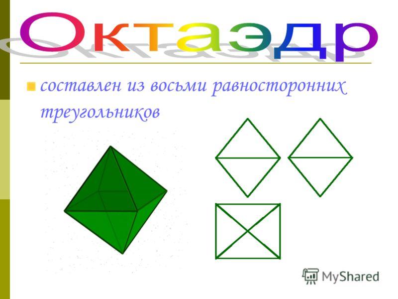 составлен из восьми равносторонних треугольников