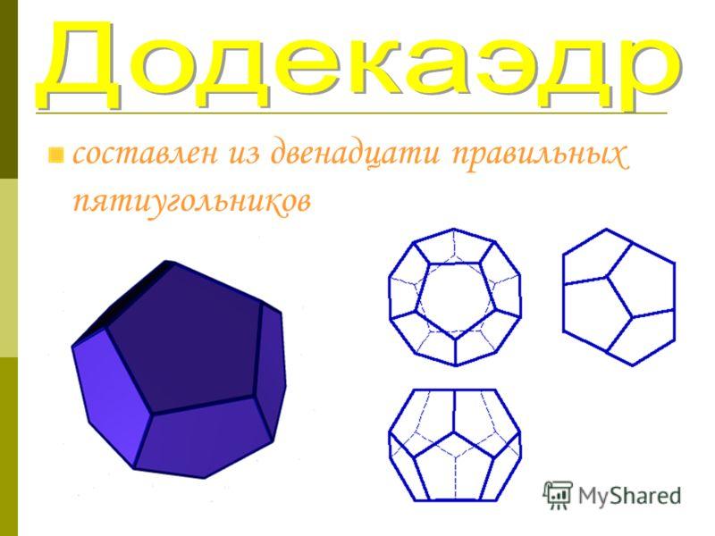 составлен из двенадцати правильных пятиугольников