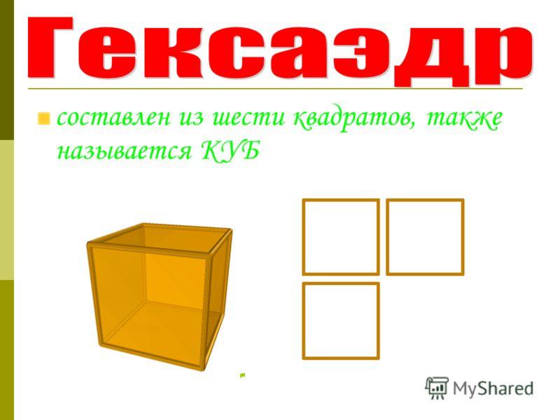 составлен из шести квадратов, также называется КУБ