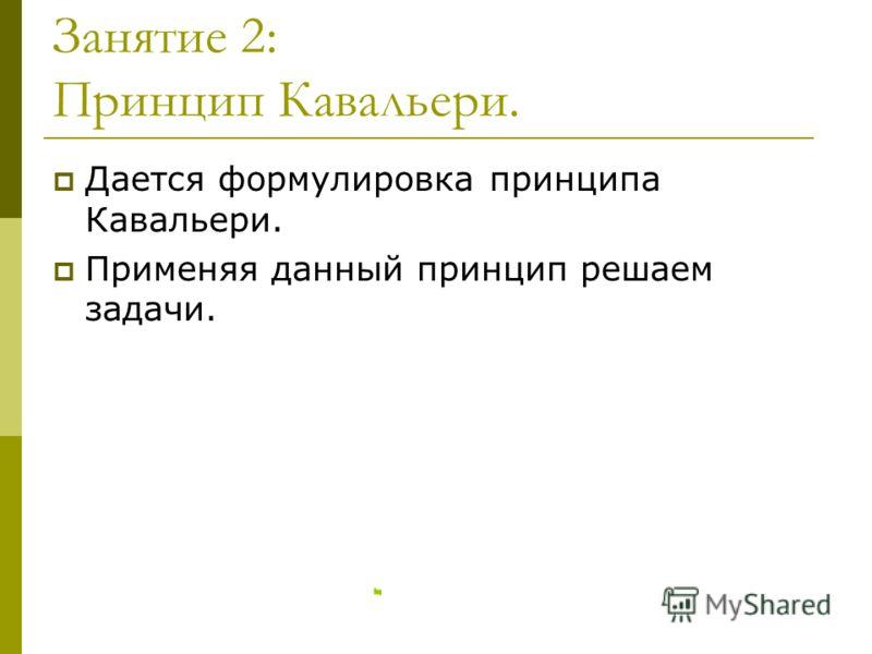 Занятие 2: Принцип Кавальери. Дается формулировка принципа Кавальери. Применяя данный принцип решаем задачи.