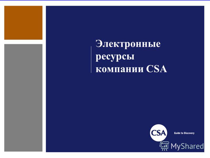 Электронные ресурсы компании CSA