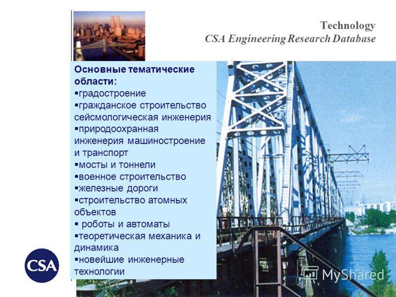 Technology СSA Engineering Research Database Основные тематические области: градостроение гражданское строительство сейсмологическая инженерия природоохранная инженерия машиностроение и транспорт мосты и тоннели военное строительство железные дороги