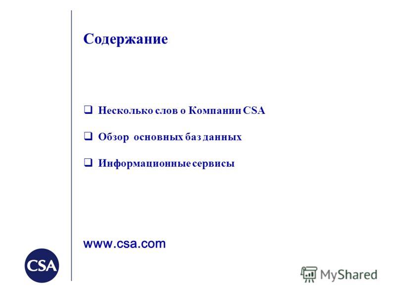 Содержание Несколько слов о Компании СSA Обзор основных баз данных Информационные сервисы www.csa.com