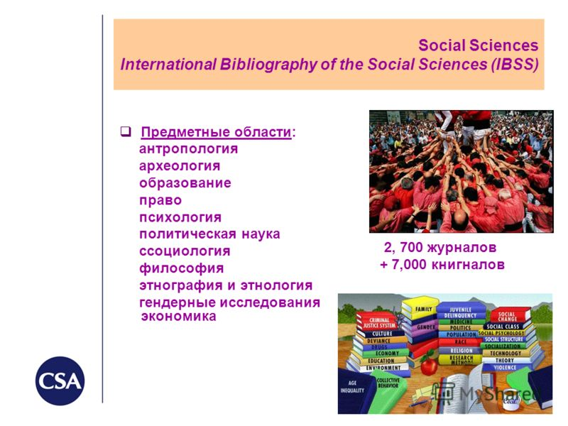 Social Sciences International Bibliography of the Social Sciences (IBSS) Предметные области: антропология археология образование право психология политическая наука cсоциология философия этнография и этнология гендерные исследования экономика 2, 700