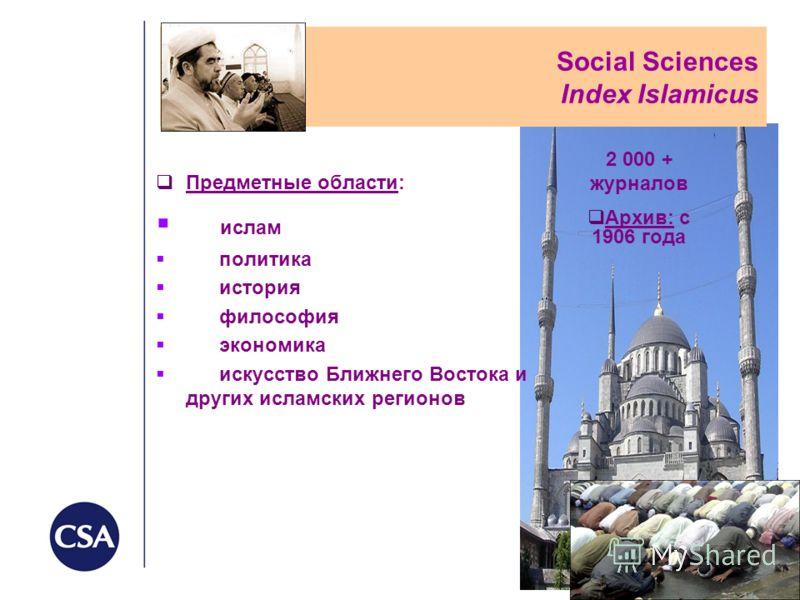 Social Sciences Index Islamicus Предметные области: ислам политика история философия экономика искусство Ближнего Востока и других исламских регионов 2 000 + журналов Архив: с 1906 года