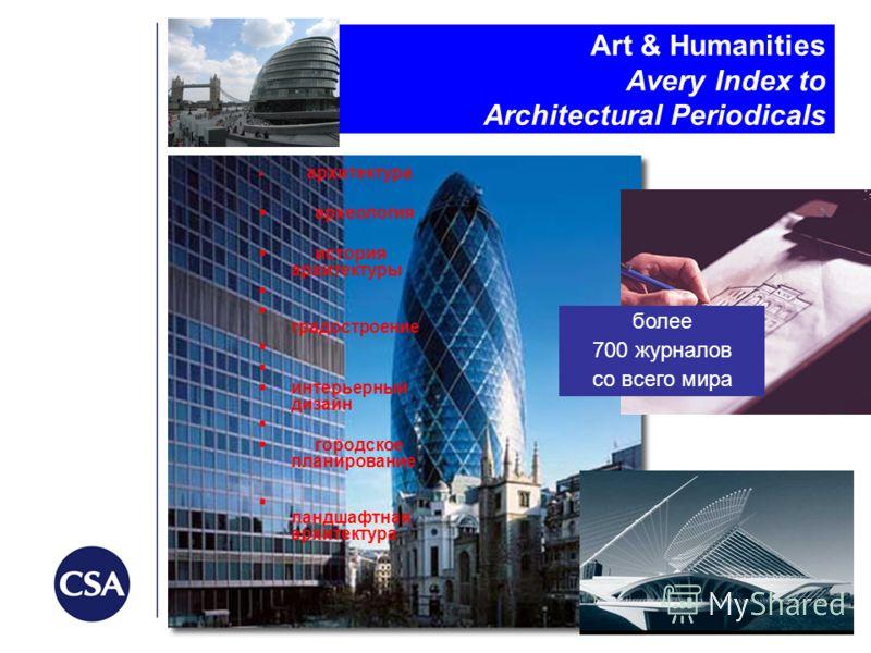 Art & Humanities Avery Index to Architectural Periodicals архитектура археология история архитектуры градостроение интерьерный дизайн городское планирование ландшафтная архитектура более 700 журналов со всего мира