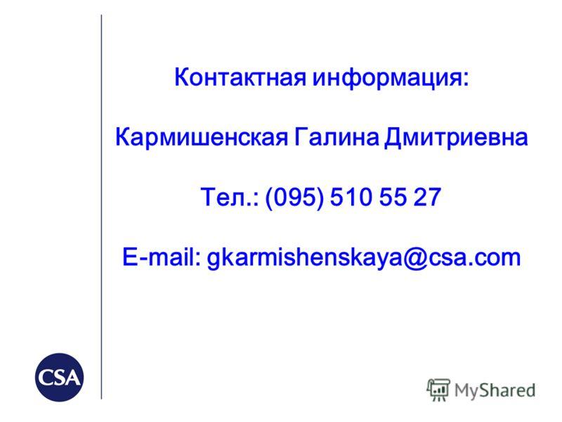 Контактная информация: Кармишенская Галина Дмитриевна Тел.: (095) 510 55 27 E-mail: gkarmishenskaya@csa.com