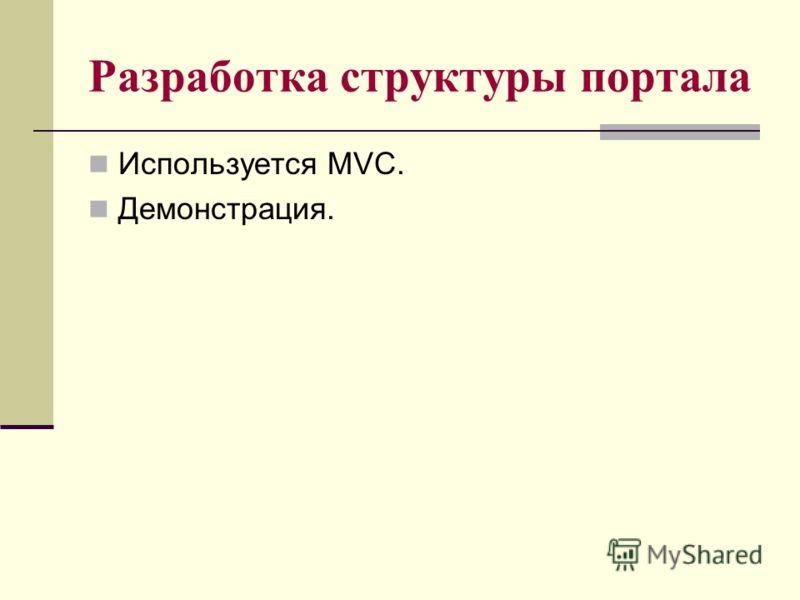 Разработка структуры портала Используется MVC. Демонстрация.