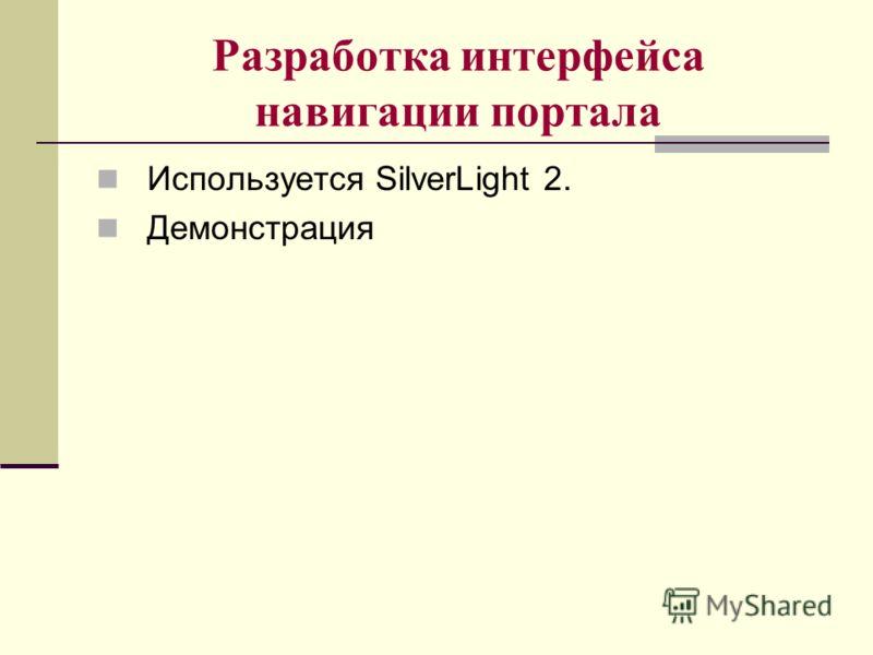 Разработка интерфейса навигации портала Используется SilverLight 2. Демонстрация