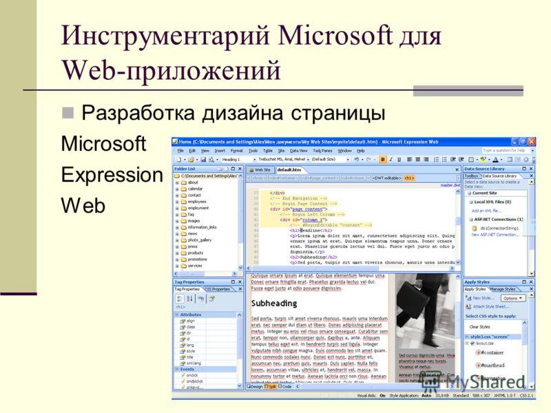 Инструментарий Microsoft для Web-приложений Разработка дизайна страницы Microsoft Expression Web