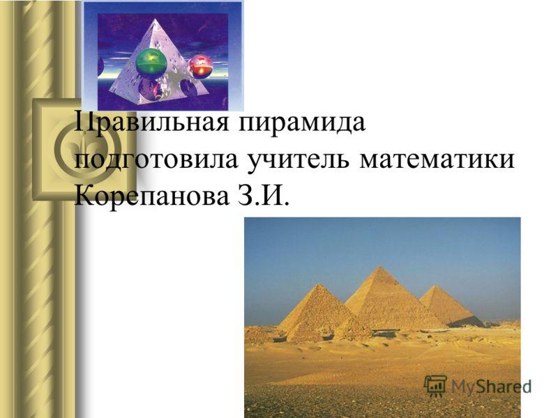 Правильная пирамида подготовила учитель математики Корепанова З.И.