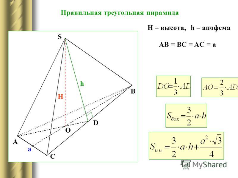 AB = BC = AC = a Правильная треугольная пирамида H – высота,h – апофема A O B C h H S D a