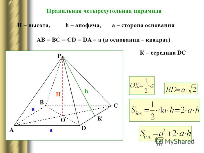правильная треугольная пирамида