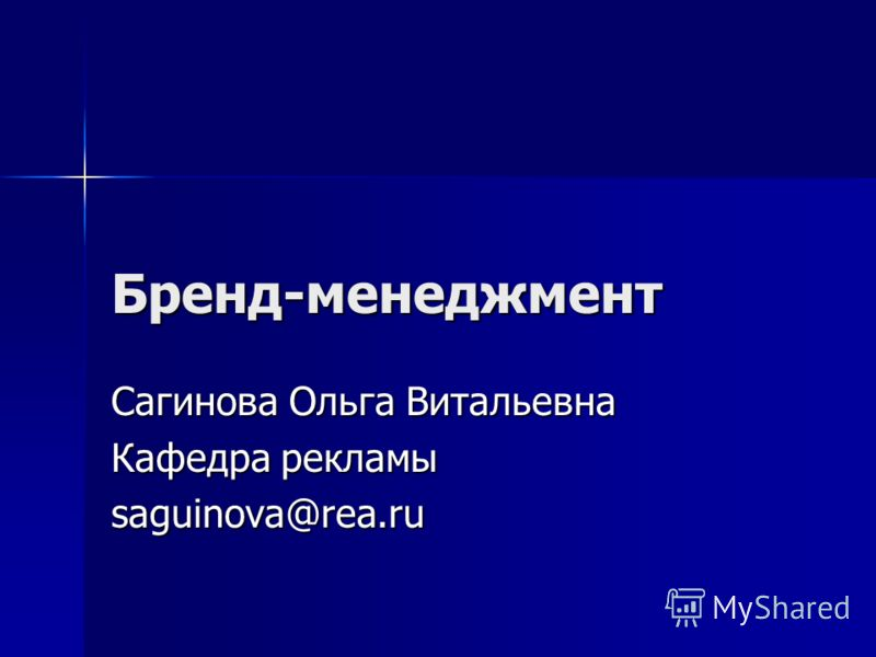 Бренд-менеджмент Сагинова Ольга Витальевна Кафедра рекламы saguinova@rea.ru