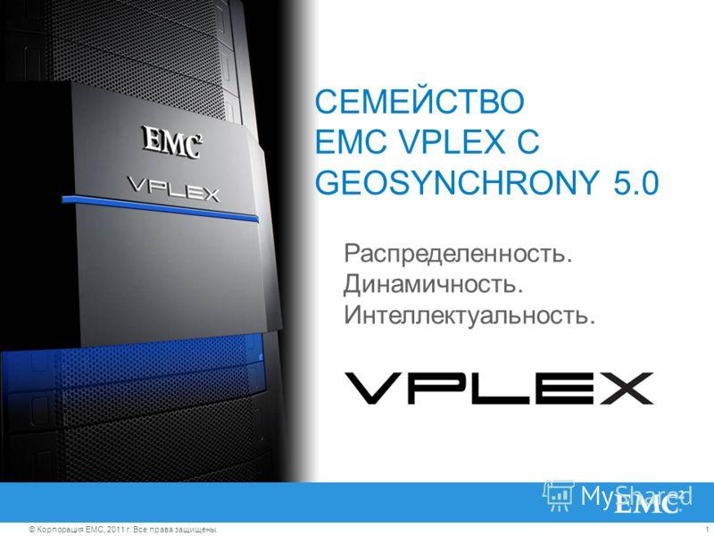 1© Корпорация EMC, 2011 г. Все права защищены. СЕМЕЙСТВО EMC VPLEX С GEOSYNCHRONY 5.0 Распределенность. Динамичность. Интеллектуальность.