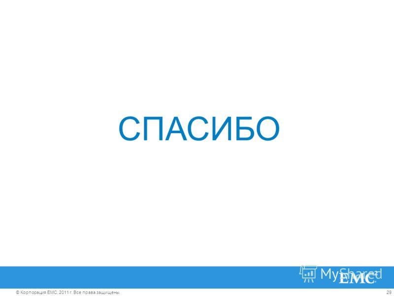 29© Корпорация EMC, 2011 г. Все права защищены. СПАСИБО
