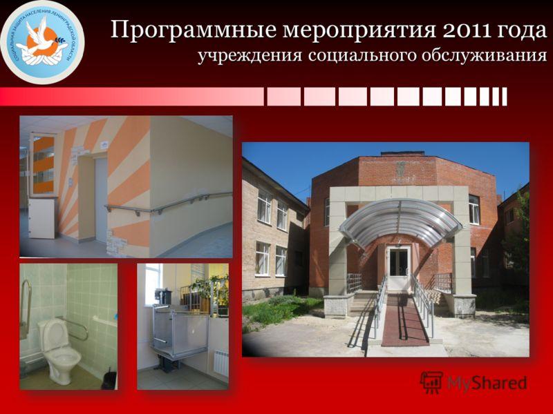 Программные мероприятия 2011 года учреждения социального обслуживания