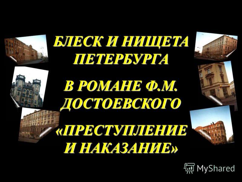 БЛЕСК И НИЩЕТА ПЕТЕРБУРГА В РОМАНЕ Ф.М. ДОСТОЕВСКОГО «ПРЕСТУПЛЕНИЕ И НАКАЗАНИЕ»