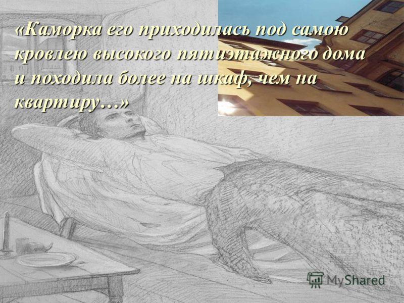 «Каморка его приходилась под самою кровлею высокого пятиэтажного дома и походила более на шкаф, чем на квартиру…»