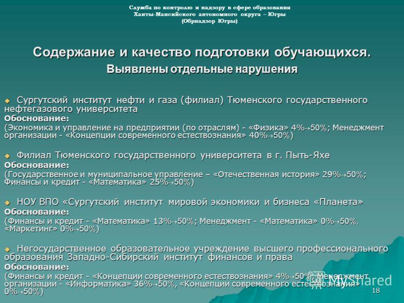 18 Сургутский институт нефти и газа (филиал) Тюменского государственного нефтегазового университета Сургутский институт нефти и газа (филиал) Тюменского государственного нефтегазового университетаОбоснование: (Экономика и управление на предприятии (п